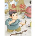 我的第一本中文故事书·成语系列——画蛇添足
