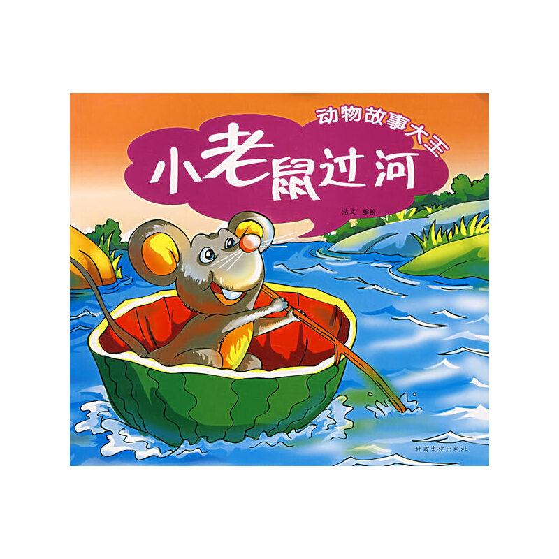 小老鼠过河——动物故事大王