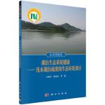 湖泊生态系统健康——浅水湖泊疏浚的生态环境效应