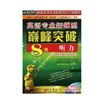 英语专业新题型突破-8级听力(附盘) 史志康,曾甲 9787119054162