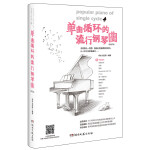 单曲循环的流行钢琴曲(修订版)