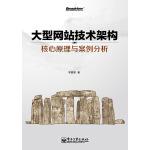 大型网站技术架构:核心原理与案例分析(电子书)