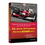 SQL Server 2012 Analysis Services高级教程(第2版)(SQL Server 数据库经典译丛)