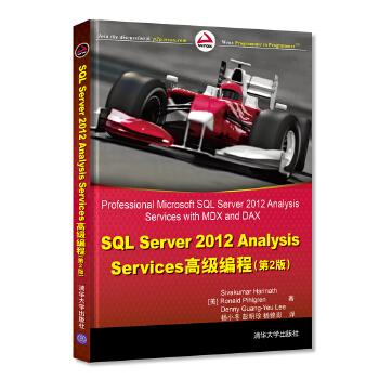 SQL Server 2012 Analysis Services高级教程