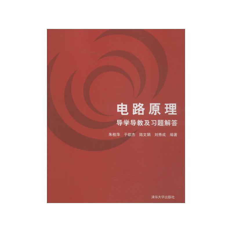 电路原理导学导教及习题解答 朱桂萍,于歆杰,陆文娟 等 编著