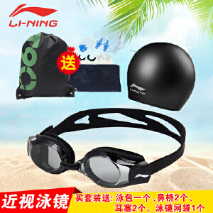 LI-NING/李宁 优惠经典游泳套装 男女通用 平光/近视防雾泳镜+弹性舒适泳帽 多色可选