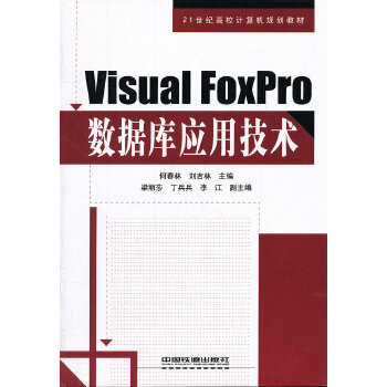 (教材)Visual Foxpro数据库应用技术