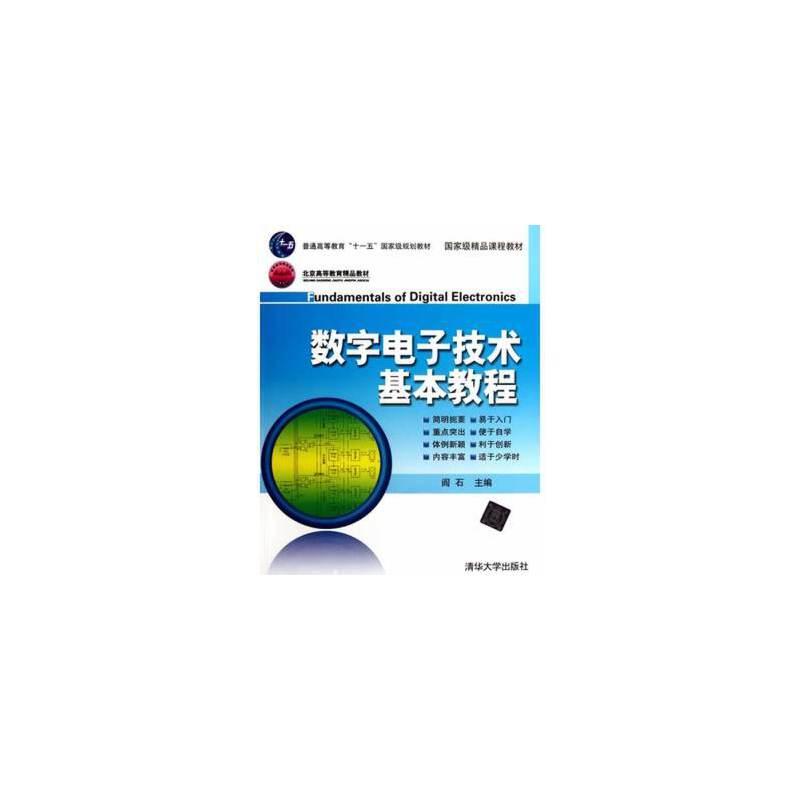 《数字电子技术基本教程》阎石_简介_书评_在线阅读