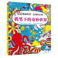 DK我画的第一套知识百科-我笔下的奇妙世界(用知识启发艺术思维、在涂鸦中发现世界)