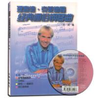 理�说驴死车侣� 经典通俗钢琴曲 附CD一张 ISBN编号: 9787806044087
