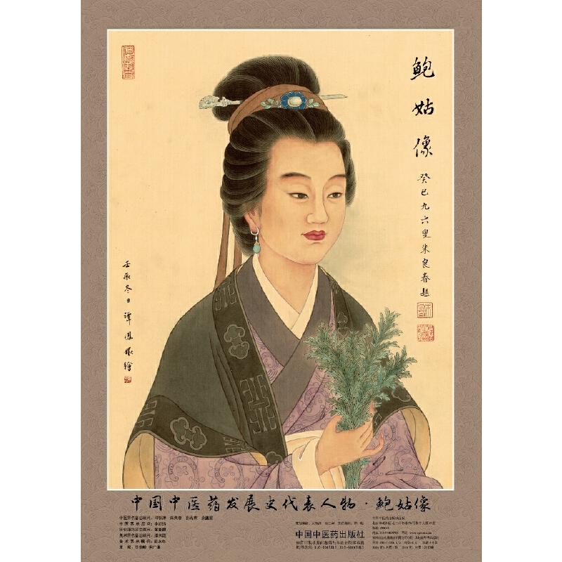 中国中医药发展史代表人物鲍姑像