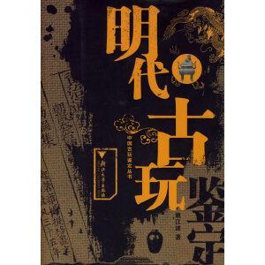 明代古玩――中国古玩鉴定丛书