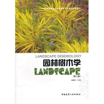 《园林树木学(第二版)