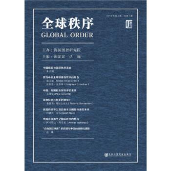 全球秩序-2018年第1期 总第1期( 货号:752013180)