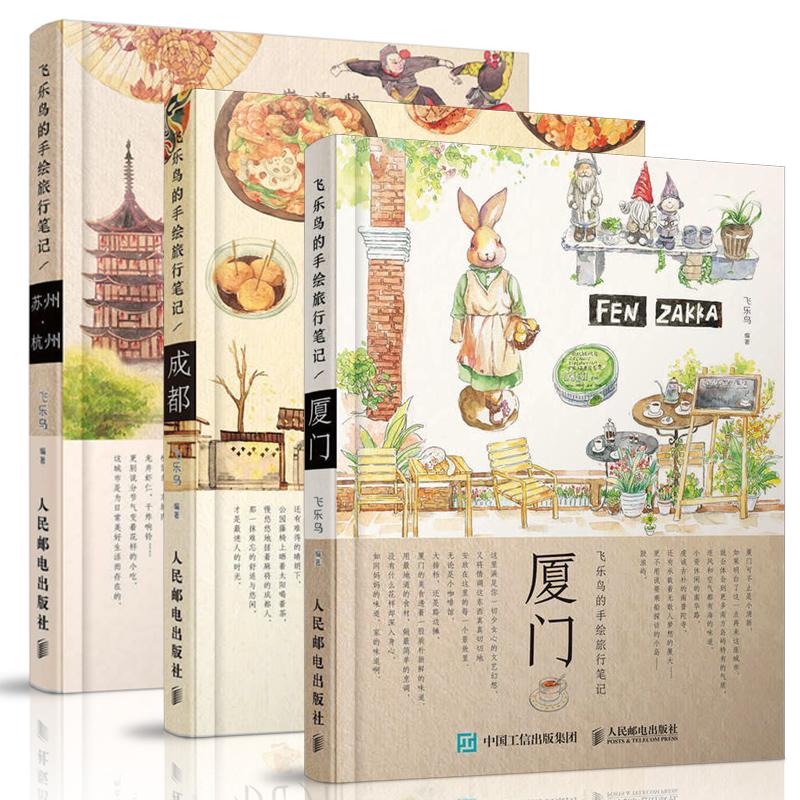 正版现货包邮 全3册 飞乐鸟的手绘旅行笔记 成都 厦门 苏州杭州 悠闲