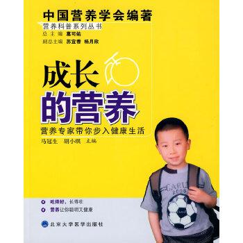营养科普系列丛书:成长的营养