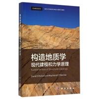 构造地质学(现代建模和力学原理南京大学地球科学研究生课程系列教材)(英文版)