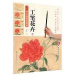 新编养心斋描摹画谱-工笔花卉2