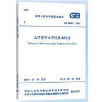GB50219-2014 水喷雾灭火系统技术规范
