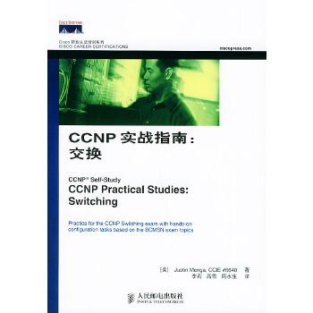 CCNP实战指南:交换/Cisco职业认证培训系列