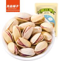 【良品铺子】开心果190g/袋 坚果休闲零食