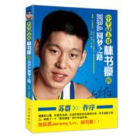 中华励志哥:林书豪的NBA圆梦之路