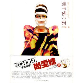 连卡佛小姐(尚雯婕的先锋时尚书 随书送同名EP光盘)