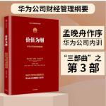 价值为纲:华为公司财经管理纲要(团购,请致电010-57993149)