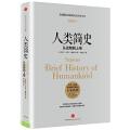 见识城邦·人类简史:从动物到上帝(此书已出新版,请移步购买:http://product.dangdang.com/24186019.html)