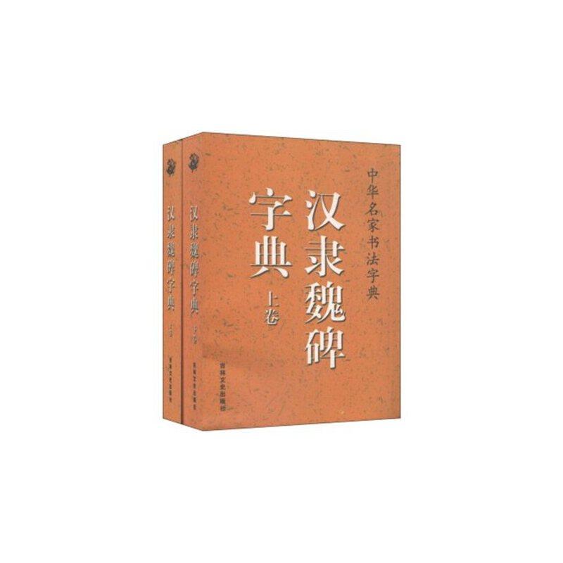 中华名家书法字...