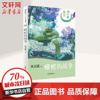 蟒蛇的战争/沈石溪十二生肖动物小说 山东画报出版社
