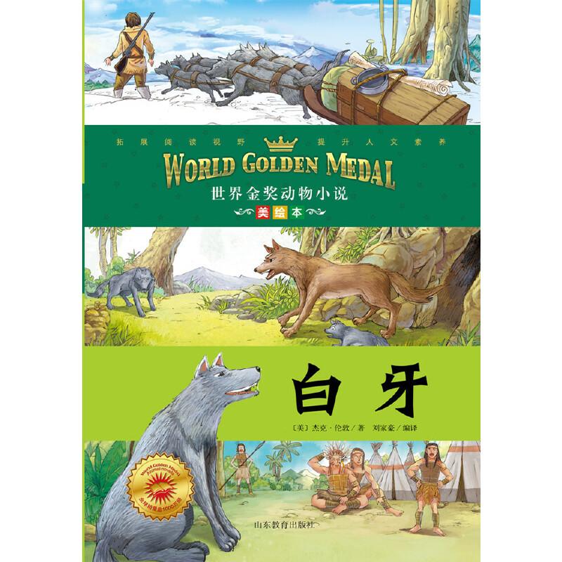 《白牙-世界金奖动物小说-美绘本》山东教育出版社