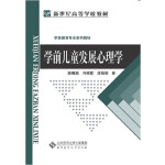 新世纪高等学校教材 学前教育专业系列教材:学前儿童发展心理学