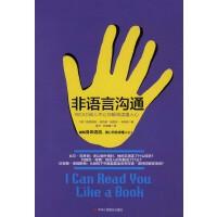 非语言沟通(电子书)