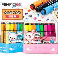 创意文具爱好12色带印章水彩笔儿童 粗杆水性笔 彩色笔可水洗/可擦洗