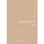 文化正义论丛(第四辑)