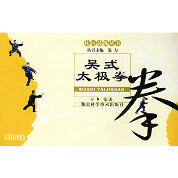 吴氏太极拳(附DVD)