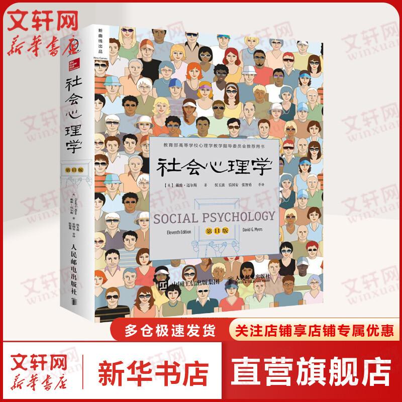 《社会心理学(第11版) (美)戴维·迈尔斯(David