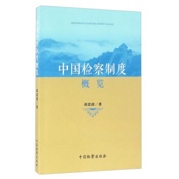 中国检察制度概览