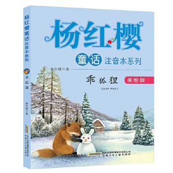 杨红樱童话注音本系列·乖狐狸