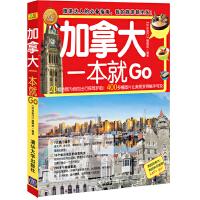 旅游达人的必备指南:加拿大一本就Go(全彩珍藏版)