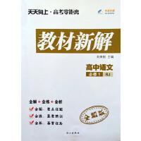 2014秋 天天向上教材新解 高中语文必修1 RJ人教版(含全练版、全析版)