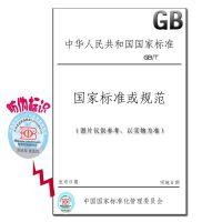 GB/T 24711-2009连续热成型真空(充气)包装机