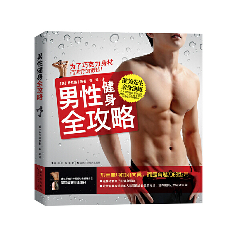 男性健身全攻略不用囚徒健身,打造超级先生的完美身材,完美健身全教练倾情奉献打造型男的**秘籍。
