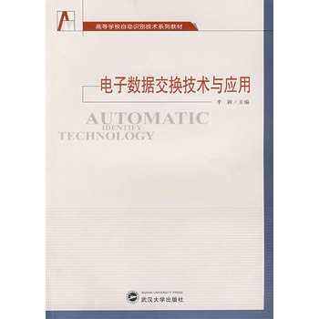 《电子数据交换技术与应用》李颖