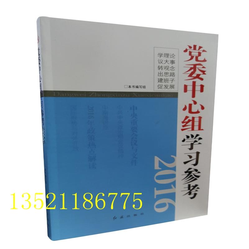 【2016年中心组学习情况】