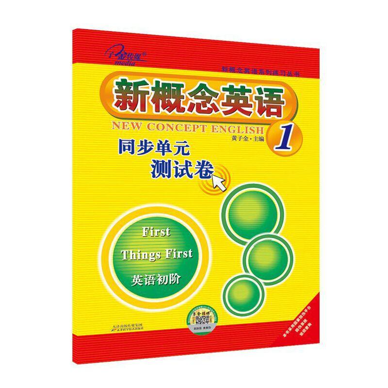 【新概念英语1同步单元测试卷 黄子金 【正版