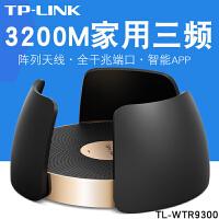 TP-LINK TL-WDR8600 2600M双频11AC无线路由器;无线双频千兆路由器;TP大功率大户型穿墙智能路由器