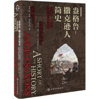 新视角全球简史系列--盎格鲁-撒克逊人简史:公元410~1066年,英格兰的形成与诞生