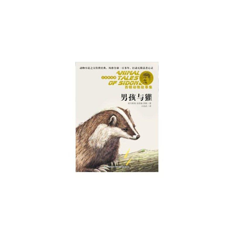《西顿动物故事集:男孩与獾[3-6岁]》(加)欧内斯特